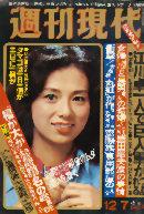 偏光硝子 オトフォの昭和の雑誌 ...